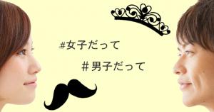 「#女子だって」「#男子だって」Twitterキャンペーン