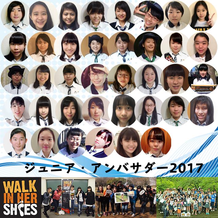 wihs2017