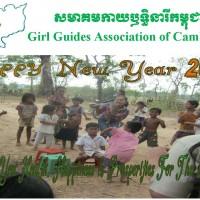 カンボジア連盟