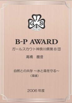 2006年 神奈川県第8団 高橋 磨澄