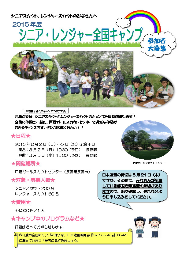 thumbnail-of-gs_camp_chirashi_2015