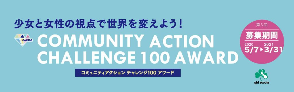 CAC100-2020banner_20200826