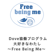 Dove協働プログラム 大好きなわたし~Free Being Me~